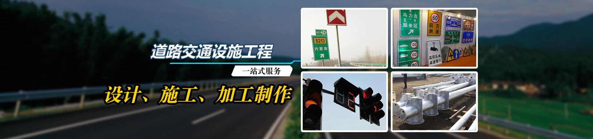 河南展腾交通安全设施有限公司