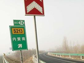 内黄南高速标牌