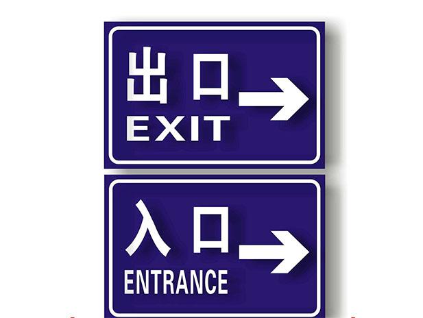 出入口标牌