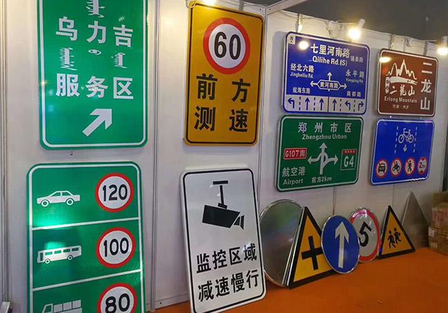 展腾交通设施-vwin彩票平台标牌